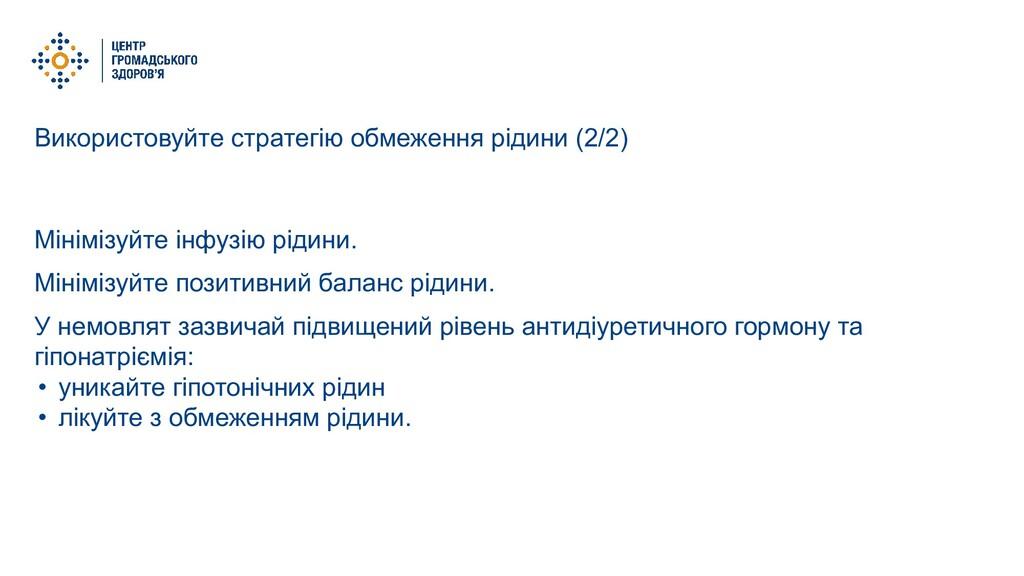 Використовуйте стратегію обмеження рідини (2/2)...