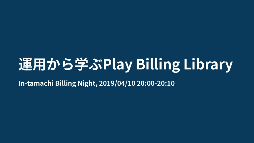 Play Billing Library In-tamachi Billing Night, ...