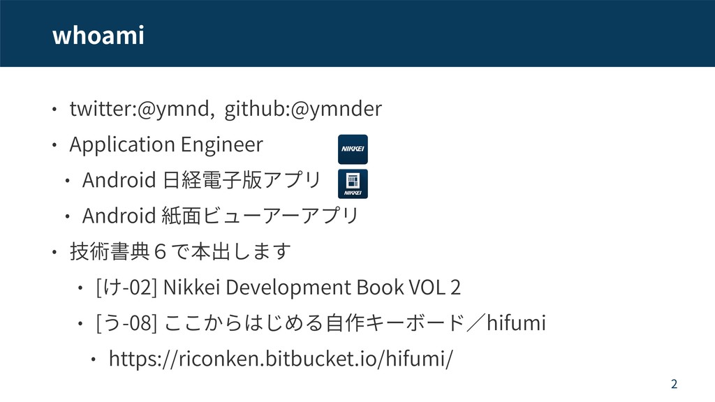 whoami twitter:@ymnd, github:@ymnder Applicatio...