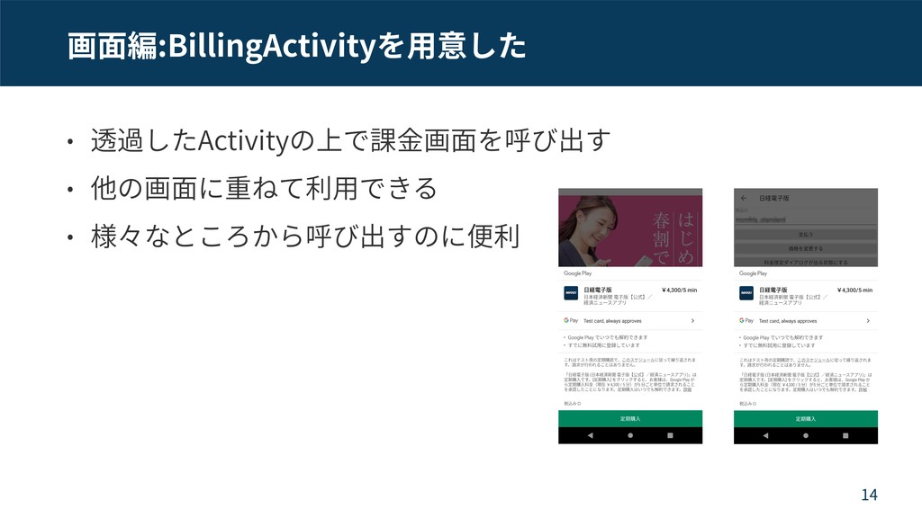 :BillingActivity Activity 14