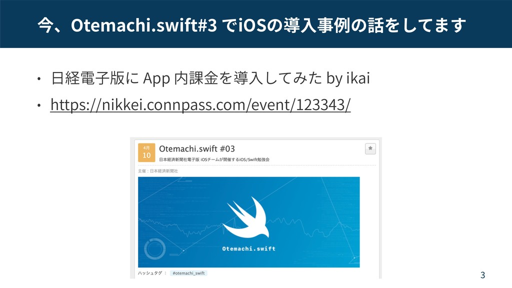 Otemachi.swift#3 iOS App by ikai https://nikkei...