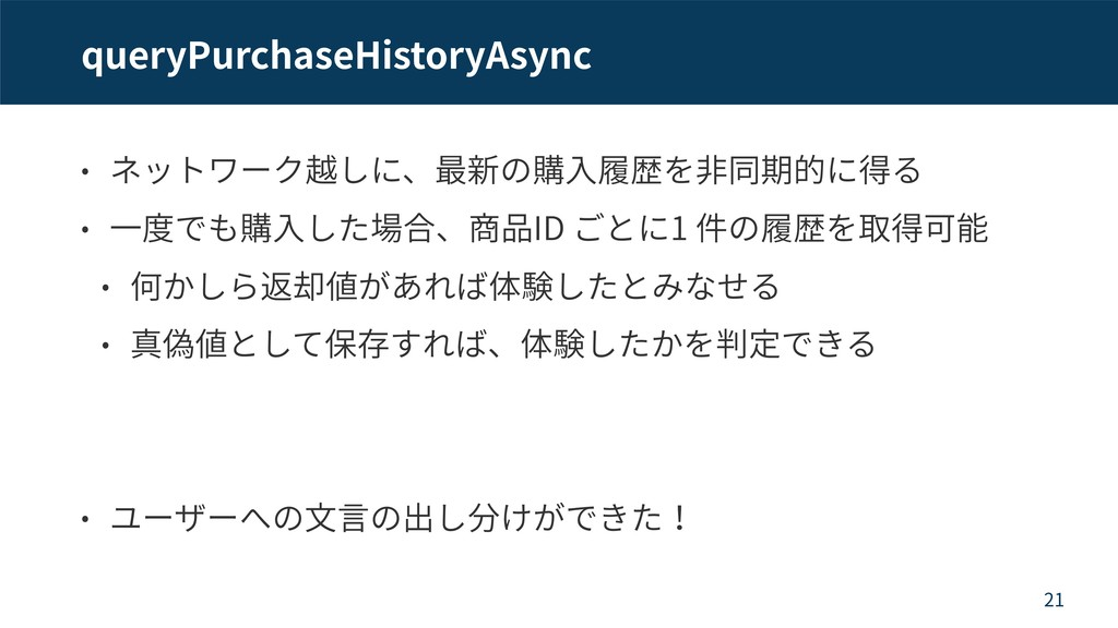 queryPurchaseHistoryAsync ID 1 21