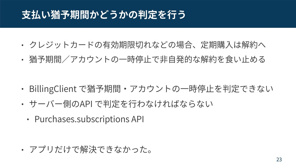 BillingClient API Purchases.subscriptions API 23