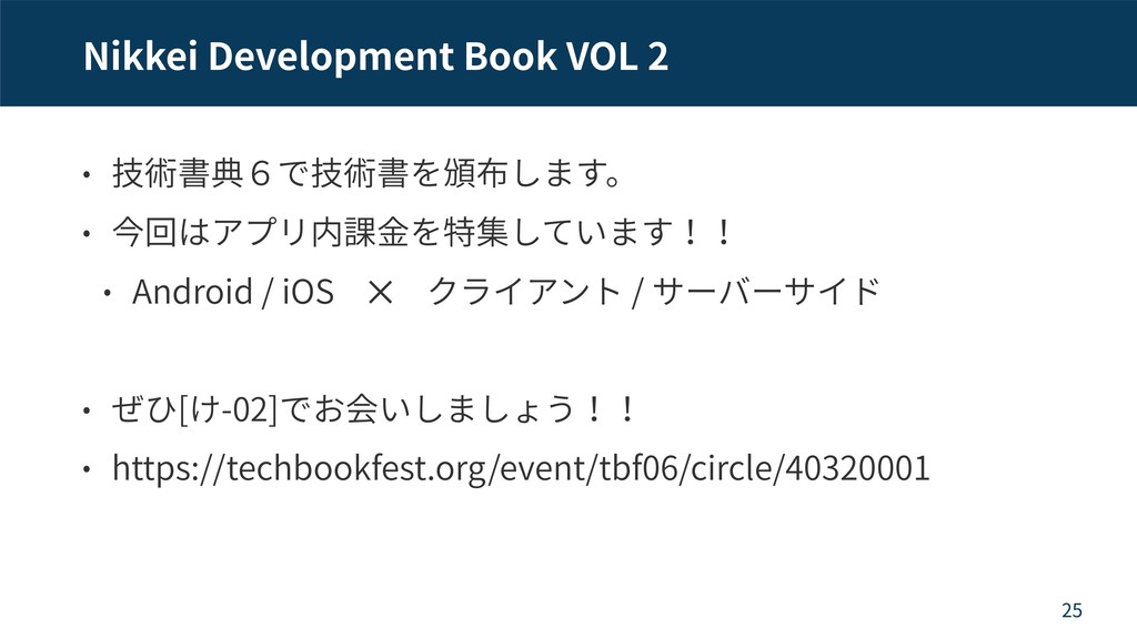 Nikkei Development Book VOL 2 Android / iOS ✕ /...