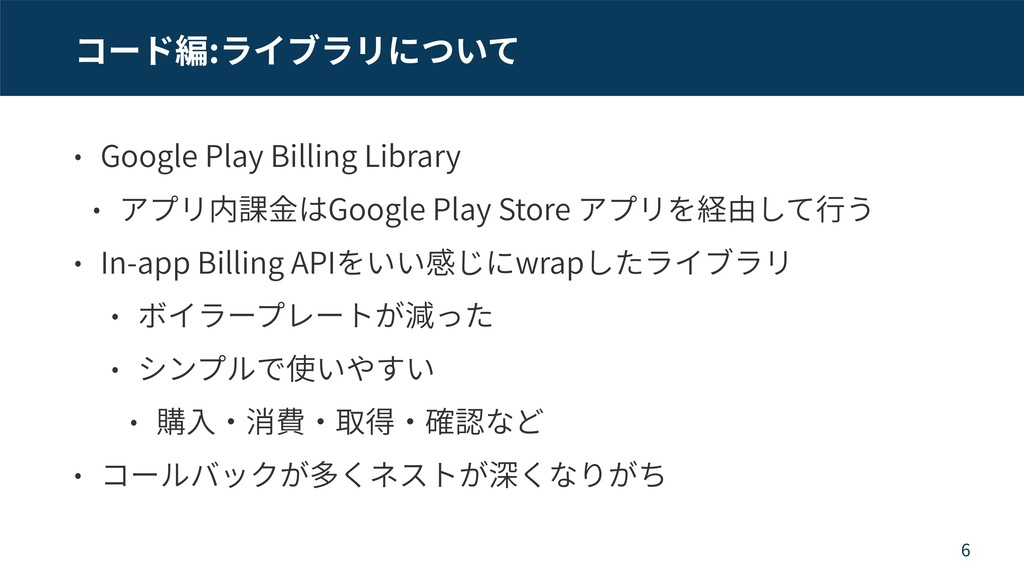 : Google Play Billing Library Google Play Store...