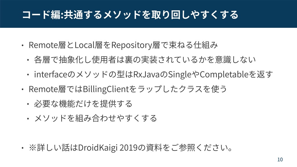 : Remote Local Repository interface RxJava Sing...