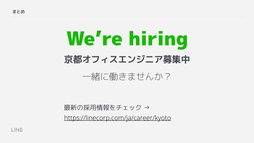 We're hiring まとめ https://linecorp.com/ja/career...