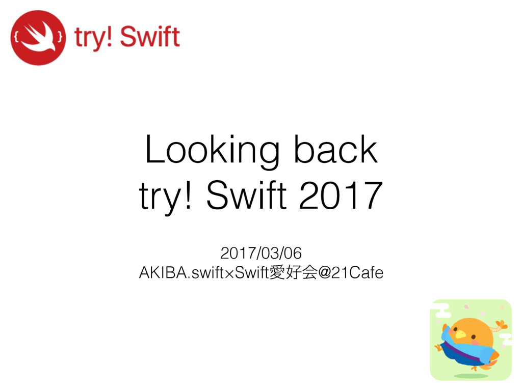 Looking back try! Swift 2017 2017/03/06 AKIBA.s...