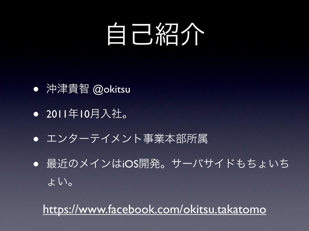 ࣗݾհ • ԭوஐ @okitsu • 201110݄ೖࣾɻ • ΤϯλʔςΠϝϯτۀ...