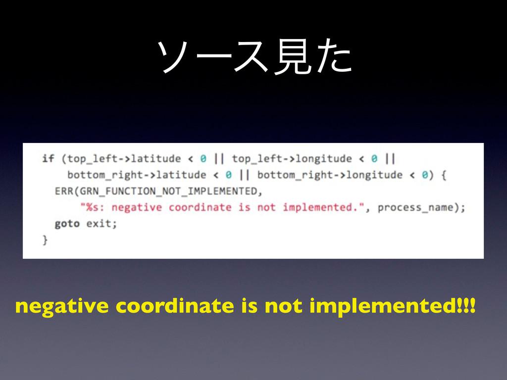 ιʔεݟͨ negative coordinate is not implemented!!!