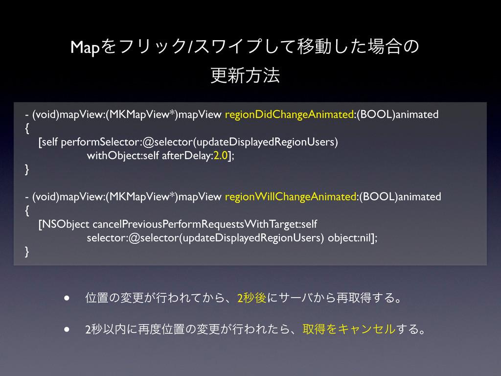 - (void)mapView:(MKMapView*)mapView regionDidCh...