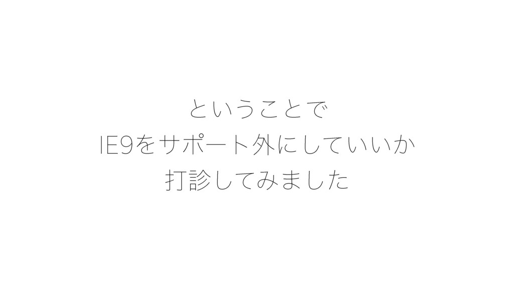 ͱ͍͏͜ͱͰ *&Λαϙʔτ֎ʹ͍͍͔ͯ͠ ଧͯ͠Έ·ͨ͠