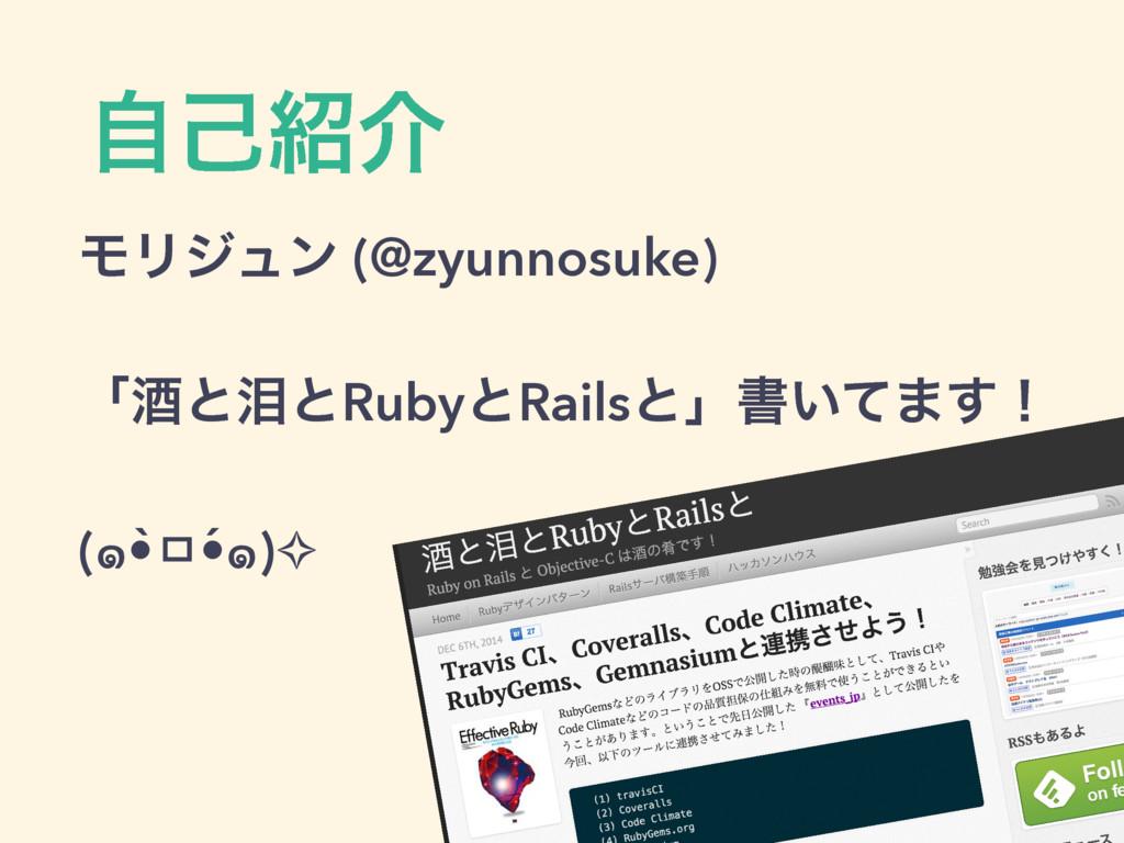 ࣗݾհ ϞϦδϡϯ (@zyunnosuke) ʮञͱᔢͱRubyͱRailsͱʯॻ͍ͯ·͢...