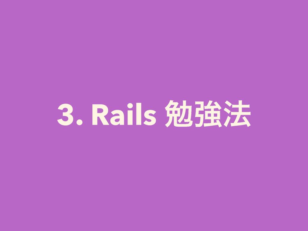 3. Rails ษڧ๏