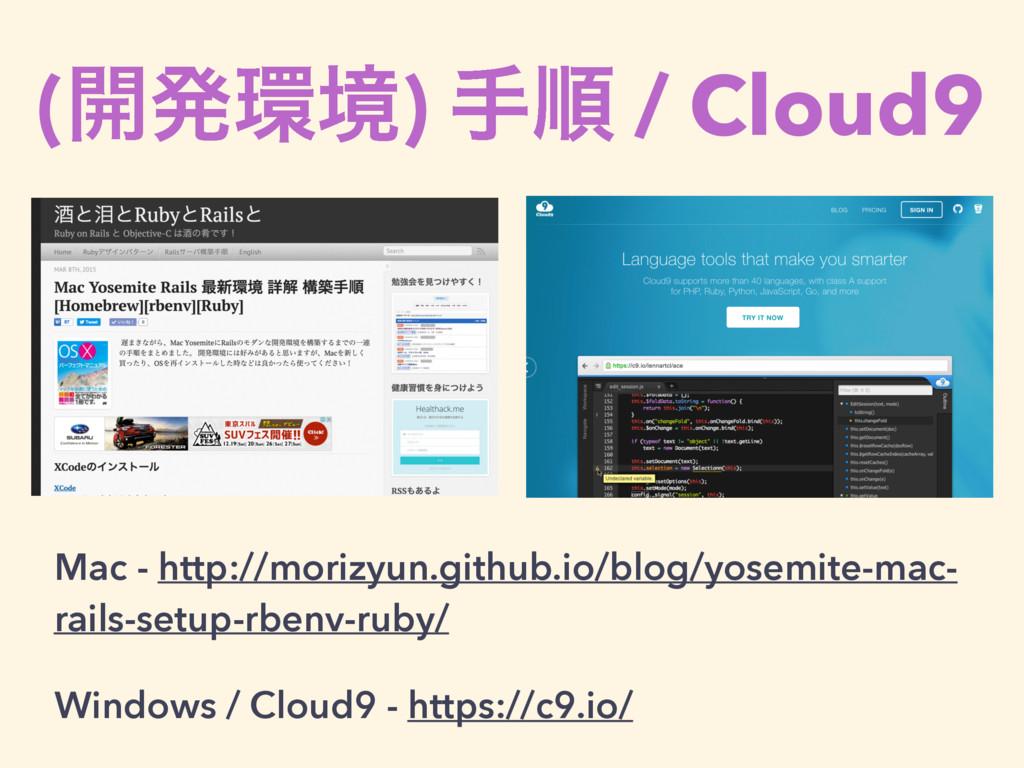 (։ൃڥ) खॱ / Cloud9 Mac - http://morizyun.github...