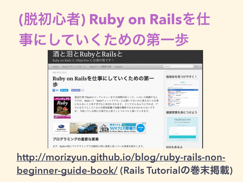 (୤ॳ৺ऀ) Ruby on RailsΛ࢓ ࣄʹ͍ͯͨ͘͠ΊͷୈҰา http://mori...