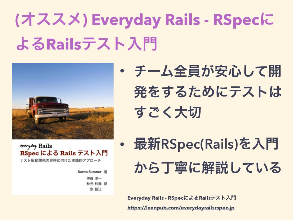 (Φεεϝ) Everyday Rails - RSpecʹ ΑΔRailsςετೖ • ν...