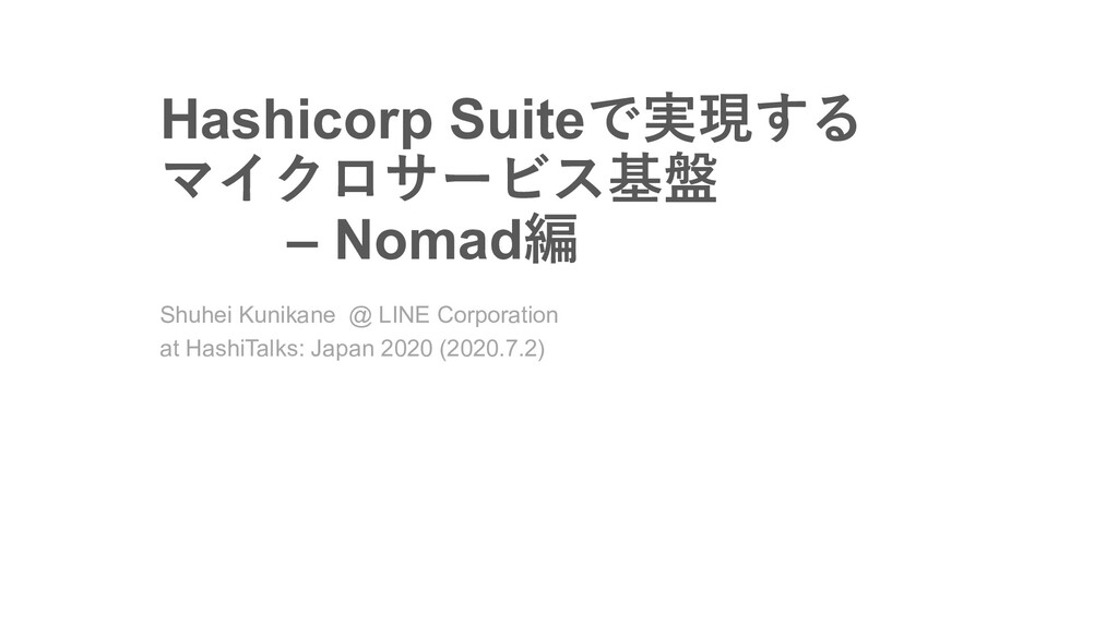 Shuhei Kunikane @ LINE Corporation at HashiTalk...