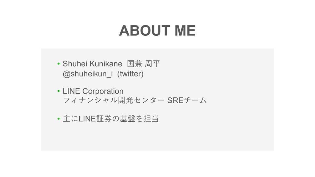 • Shuhei Kunikane 国兼 周平 @shuheikun_i (twitter) ...