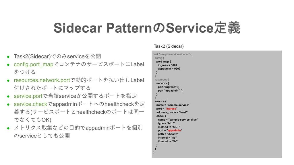 "Sidecar PatternのService定義 task ""sample-service-..."