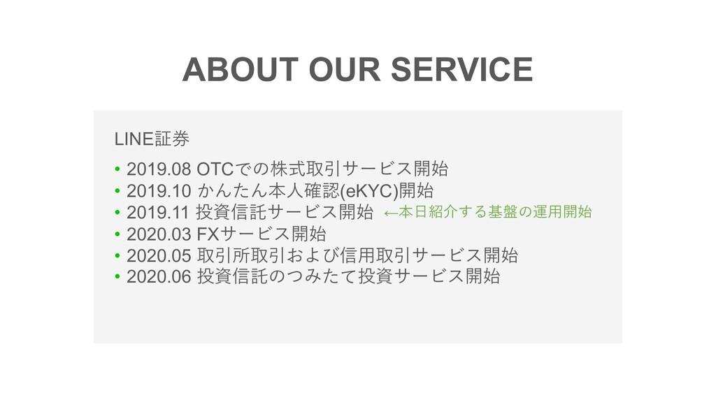 LINE証券 ABOUT OUR SERVICE • 2019.08 OTCでの株式取引サービ...
