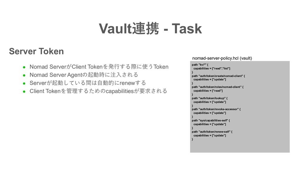 Vault連携 - Task l Nomad ServerがClient Tokenを発⾏する...