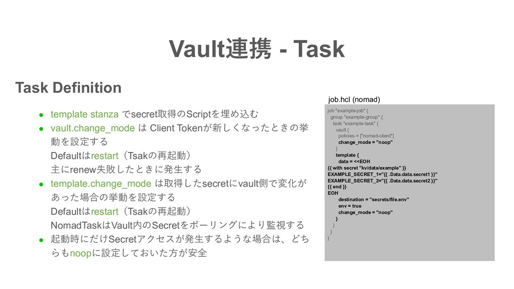 "Vault連携 - Task job ""example-job"" { group ""examp..."