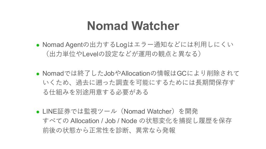 Nomad Watcher l Nomad Agentの出⼒するLogはエラー通知などには利⽤...