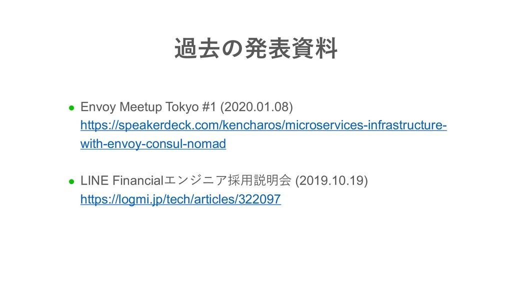過去の発表資料 l Envoy Meetup Tokyo #1 (2020.01.08) ht...