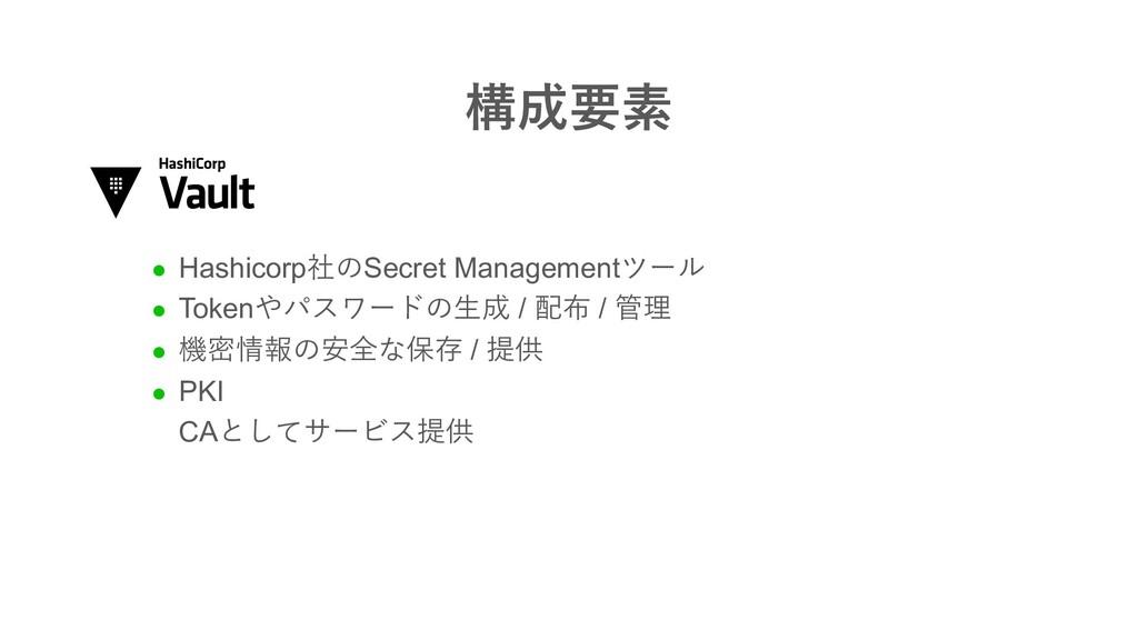 構成要素 l Hashicorp社のSecret Managementツール l Tokenや...