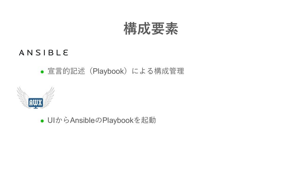 構成要素 l 宣⾔的記述(Playbook)による構成管理 l UIからAnsibleのPla...