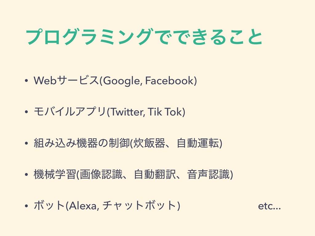 ϓϩάϥϛϯάͰͰ͖Δ͜ͱ • WebαʔϏε(Google, Facebook) • ϞόΠ...