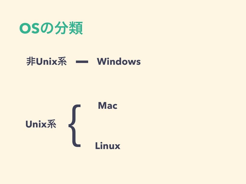 OSͷྨ Linux Mac Windows ඇUnixܥ Unixܥ {