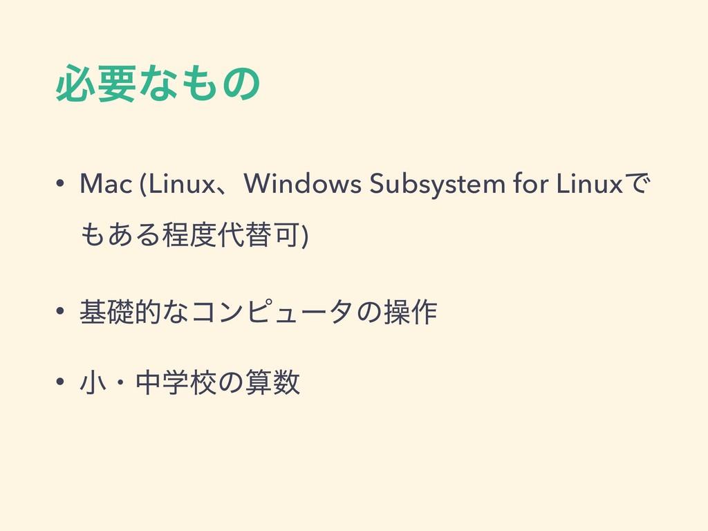 ඞཁͳͷ • Mac (LinuxɺWindows Subsystem for LinuxͰ...