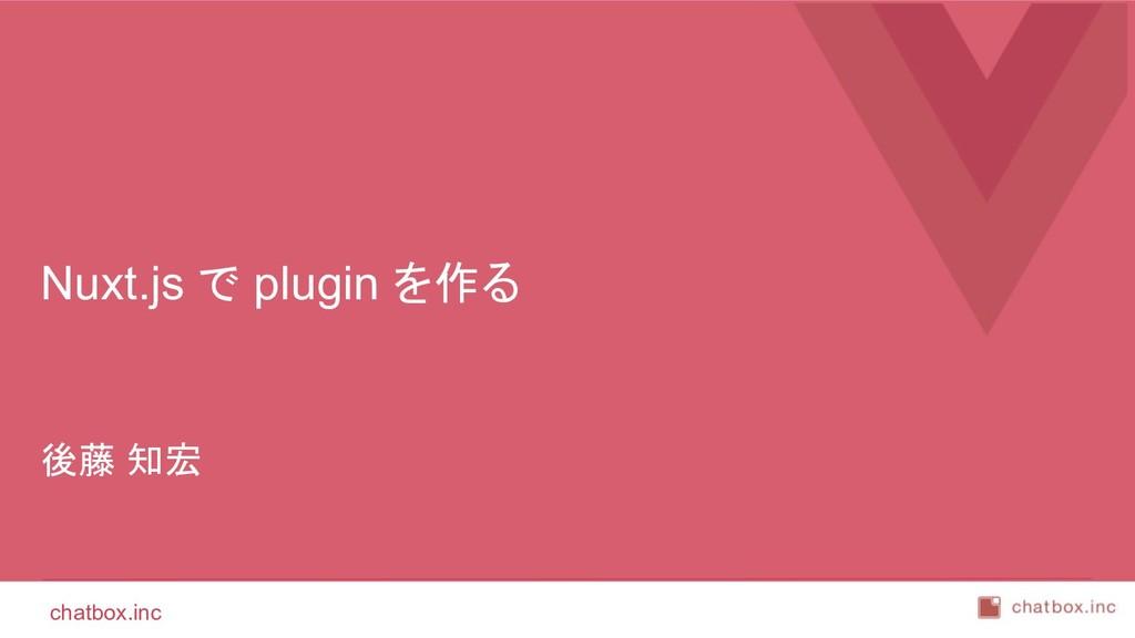 chatbox.inc 後藤 知宏 Nuxt.js で plugin を作る