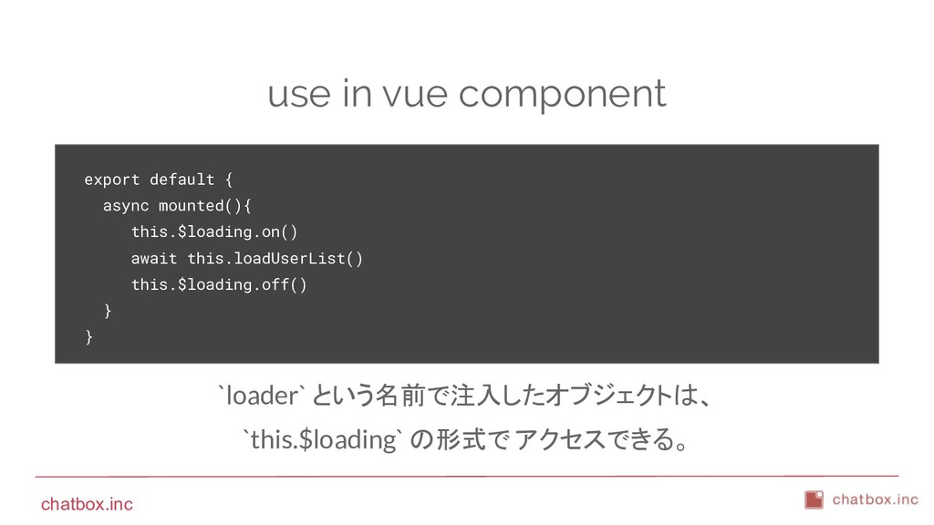 chatbox.inc use in vue component export default...