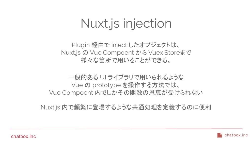 chatbox.inc Nuxt.js injection 一般的ある UI ライブラリで用い...