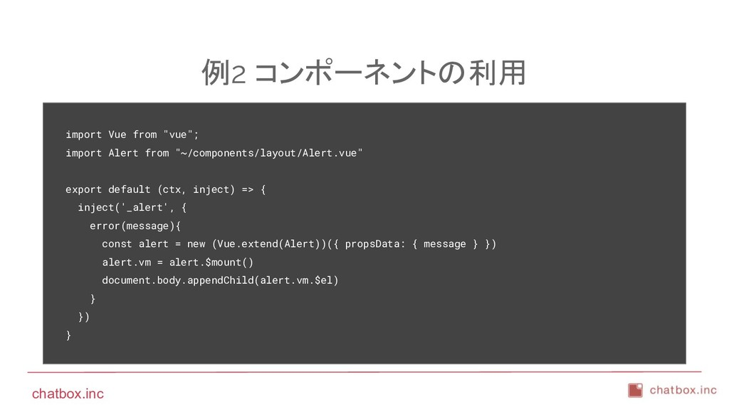 "chatbox.inc 例2 コンポーネントの利用 import Vue from ""vue""..."