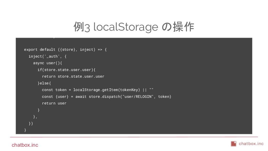 chatbox.inc 例3 localStorage の操作 const tokenKey ...