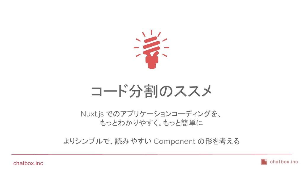 chatbox.inc コード分割のススメ Nuxt.js でのアプリケーションコーディングを...
