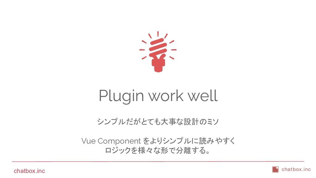 chatbox.inc Plugin work well シンプルだがとても大事な設計のミソ ...