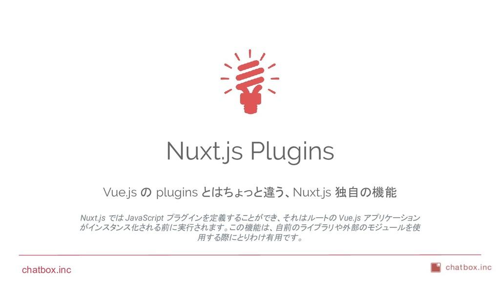 chatbox.inc Nuxt.js Plugins Vue.js の plugins とは...