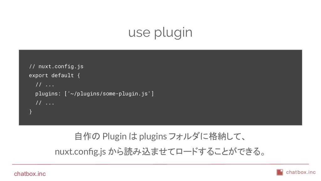 chatbox.inc use plugin // nuxt.config.js export...