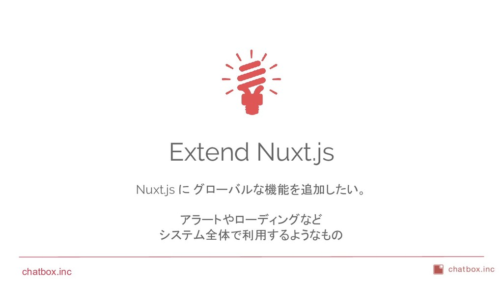 chatbox.inc Extend Nuxt.js Nuxt.js に グローバルな機能を追...