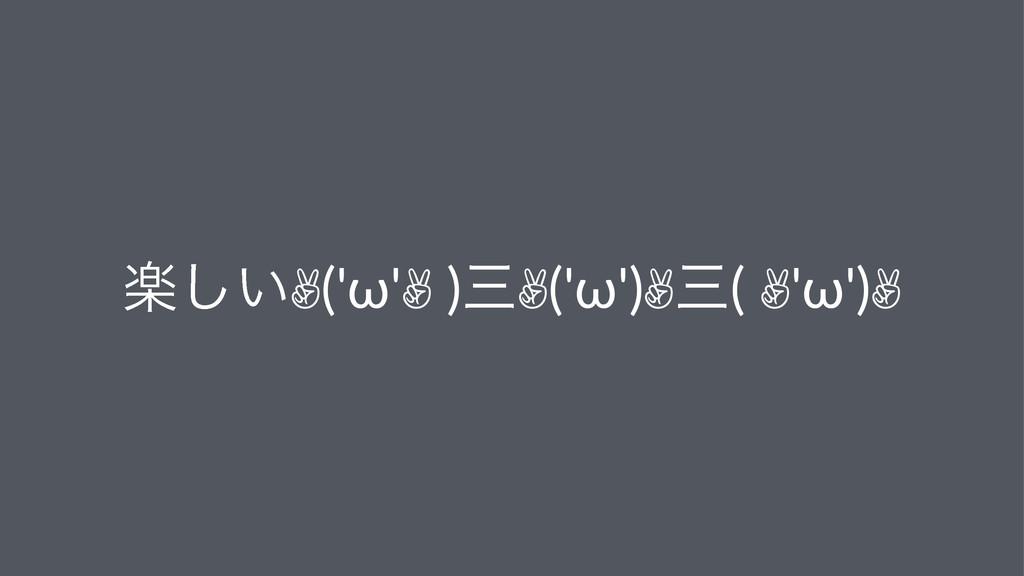 ָ͍͠✌('ω'✌$)✌('ω')✌($✌'ω')✌