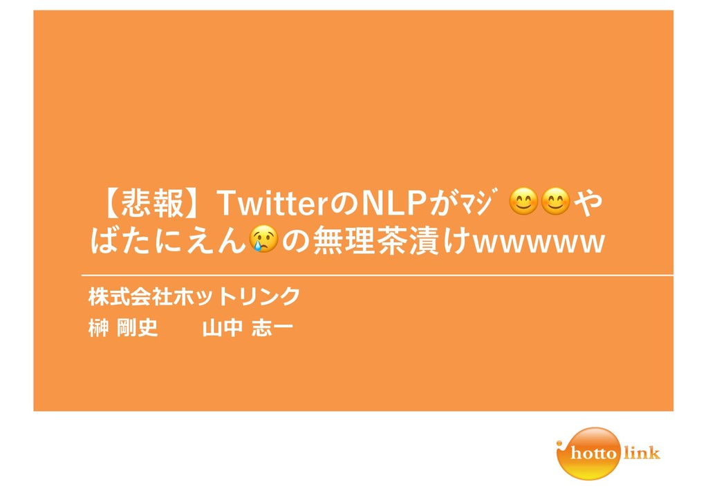【悲報】TwitterのNLPがマジや ばたにえんの無理茶漬けwwwww 株式会社ホットリン...