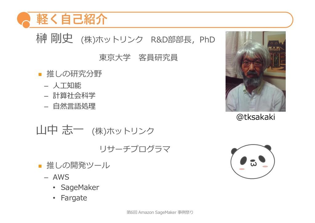 軽く⾃⼰紹介 榊 剛史 (株)ホットリンク R&D部部⻑,PhD 東京⼤学 客員研究員 推しの...