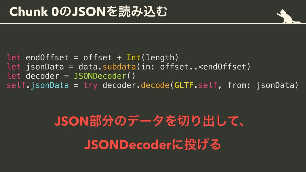 Chunk 0ͷJSONΛಡΈࠐΉ let endOffset = offset + Int(...