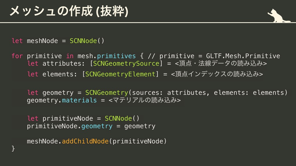 ϝογϡͷ࡞੒ (ൈਮ) let meshNode = SCNNode() for primi...