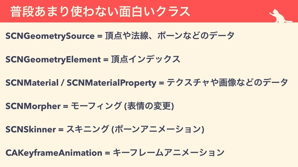 ීஈ͋·ΓΘͳ͍໘ന͍Ϋϥε SCNGeometrySource = ๏ઢɺϘʔϯͳͲ...